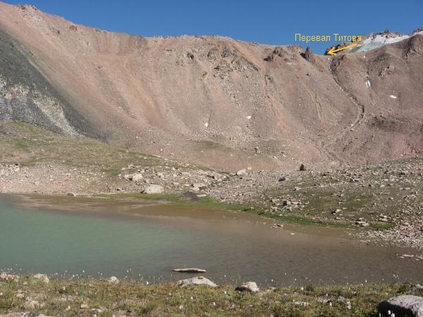 Вид на перевал Титова со стороны моренных озер