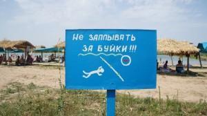 Предостерегающий плакат на Бастау