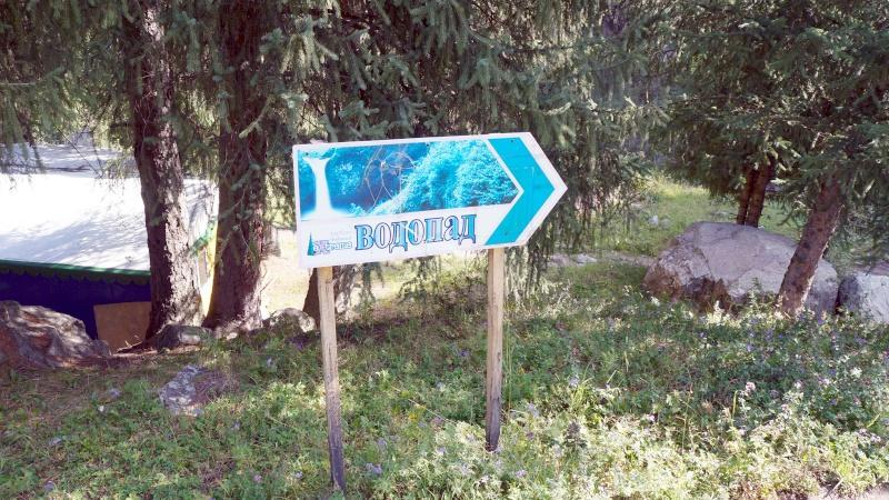 Указатель на Бутаковский водопад