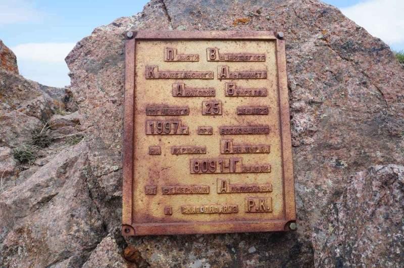 Стела в память об Анатолии Букрееве на пике Пионерском (Букреева)