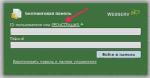 Регистрация в хостинге Webhost1.ru