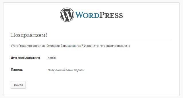 Установка WordPress на локальном хосте