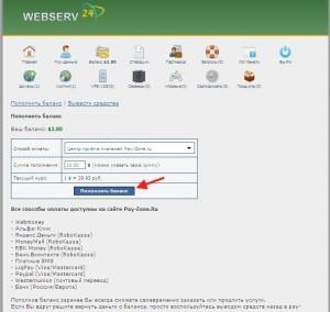 Регистрация домена и заказ хостинга на Webhost1.ru